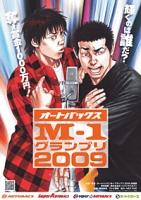 poster2009.gif