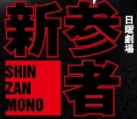 shinzanmono.jpg