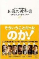 book-sixteen.jpg