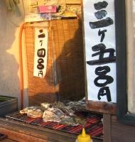 miyajima1011.jpg